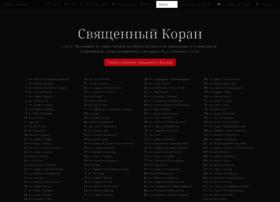 quran-online.ru