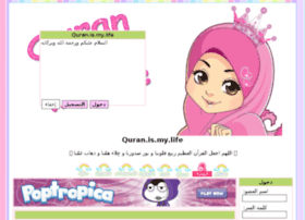 quran.afdal-montada.com