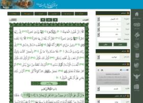 quran.ahlolbait.com