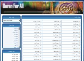 quran.el-wlid.com