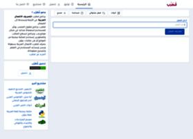 qutrub.arabeyes.org