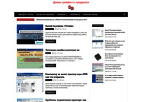 qwester.ru