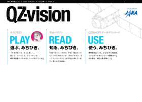 qz-vision.jaxa.jp