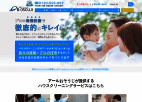 r-osouji.com