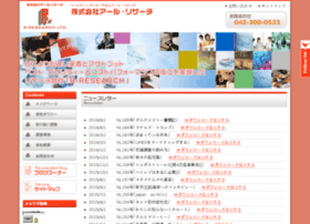 r-research.co.jp