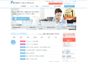 r-staffing.co.jp