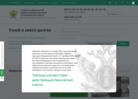 r33.fssprus.ru