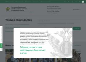 r43.fssprus.ru