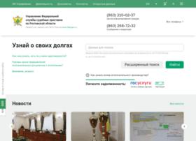 r61.fssprus.ru