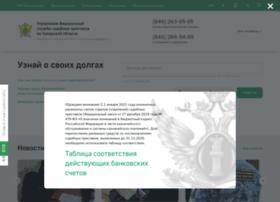 r63.fssprus.ru