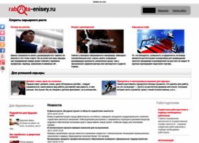 rabota-enisey.ru