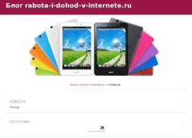 rabota-i-dohod-v-internete.ru