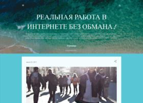 rabota-v-internete-realno.blogspot.ru