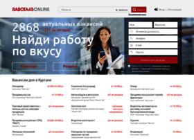 rabota-v-kurgane.ru