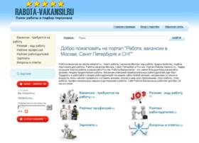 rabota-vakansii.ru