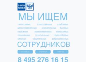 rabota.russianpost.ru