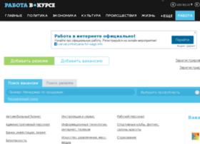 rabota.v-kurse.ru