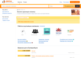 rabota66.ru