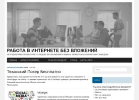 rabotabezvlozheni.ru