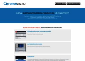 rabotavinternete556.forum2x2.ru