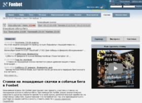 Fonbet.com