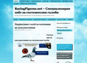 racingpigeons.net