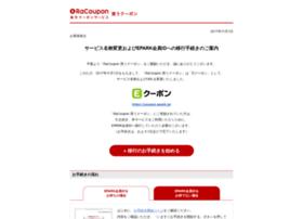 racoupon.rakuten.co.jp