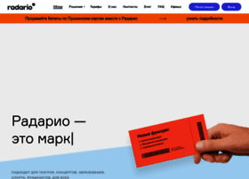 radario.ru