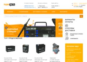 radiochast.ru