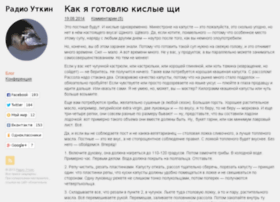 radioutkin.ru