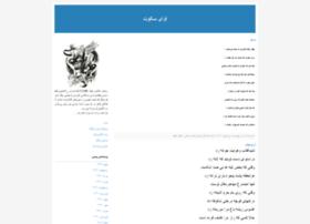 rahman-gholami.blogfa.com