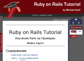 railstutorial.ru