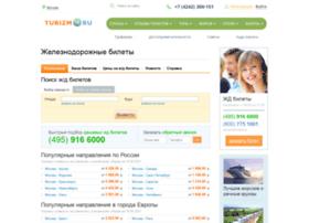 railway.turizm.ru