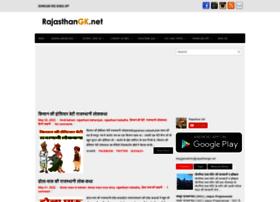 rajasthangk.net
