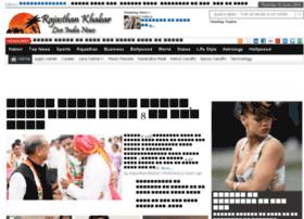 rajasthankhabar.com