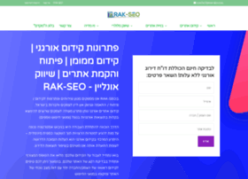 rak-seo.co.il