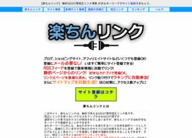 rakuchinlink.com