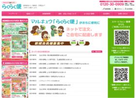 rakuraku-bin.com
