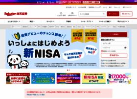 rakuten-sec.co.jp