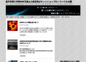 rakutenchou.com