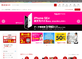 rakutenco.jp