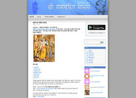 ramayan.wordpress.com
