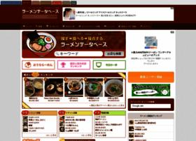 ramendb.supleks.jp