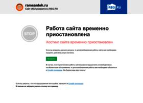 ramsanteh.ru