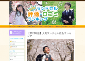 randoseru.co.jp