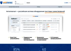 rane.antiplagiat.ru