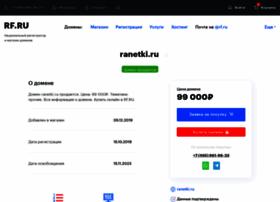 ranetki.ru