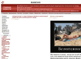 ranews.ru