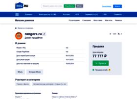 rangers.ru