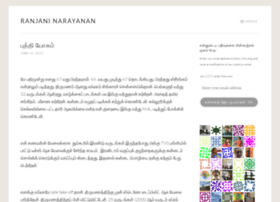 ranjaninarayanan.wordpress.com